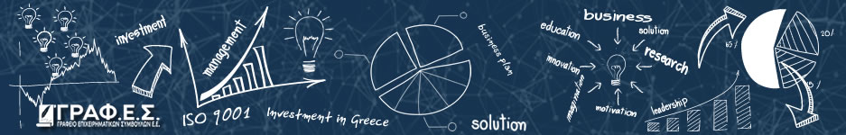 ΓΡΑΦ.Ε.Σ. Ε.Ε. Σύμβουλοι Επιχειρήσεων Θεσσαλονίκη