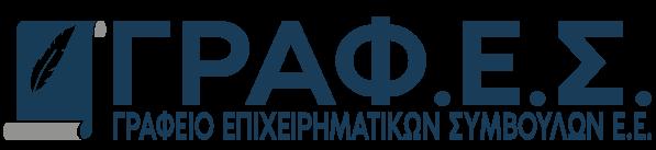 ΓΡΑΦ.Ε.Σ. Ε.Ε. | Σύμβουλοι Επιχειρήσεων Θεσσαλονίκη